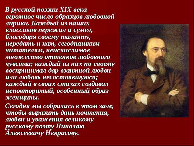 В русской поэзии XIX века огромное число образцов любовной лирики. Каждый из...