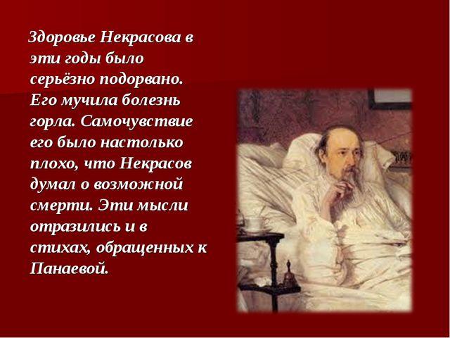 Здоровье Некрасова в эти годы было серьёзно подорвано. Его мучила болезнь го...