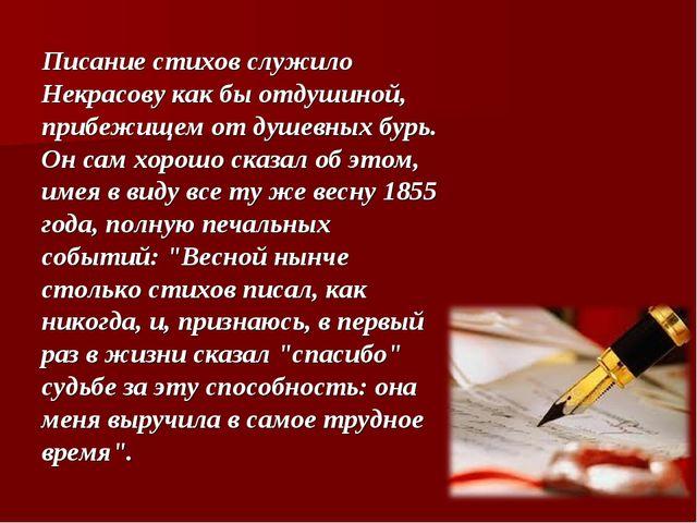 Писание стихов служило Некрасову как бы отдушиной, прибежищем от душевных бу...