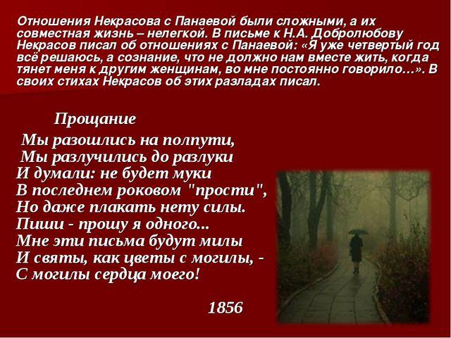 Отношения Некрасова с Панаевой были сложными, а их совместная жизнь – нелегк...