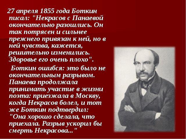 """27 апреля 1855 года Боткин писал: """"Некрасов с Панаевой окончательно разошлис..."""