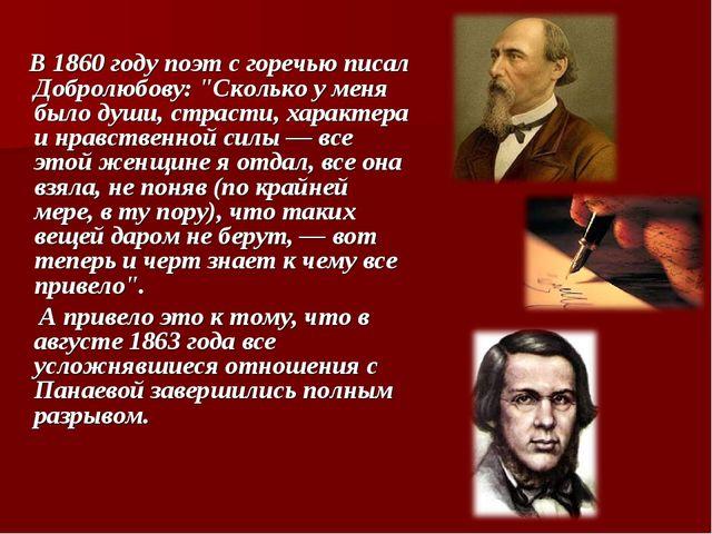 """В 1860 году поэт с горечью писал Добролюбову: """"Сколько у меня было души, стр..."""