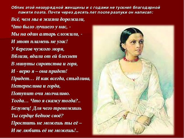 Облик этой незаурядной женщины и с годами не тускнел благодарной памяти поэта...