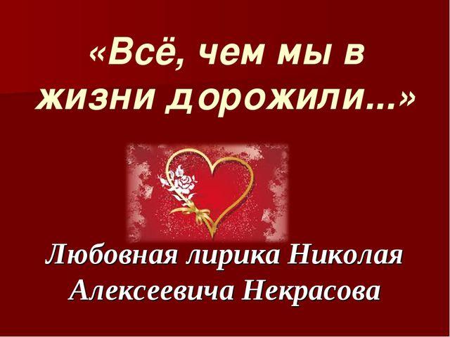 «Всё, чем мы в жизни дорожили...» Любовная лирика Николая Алексеевича Некрасова