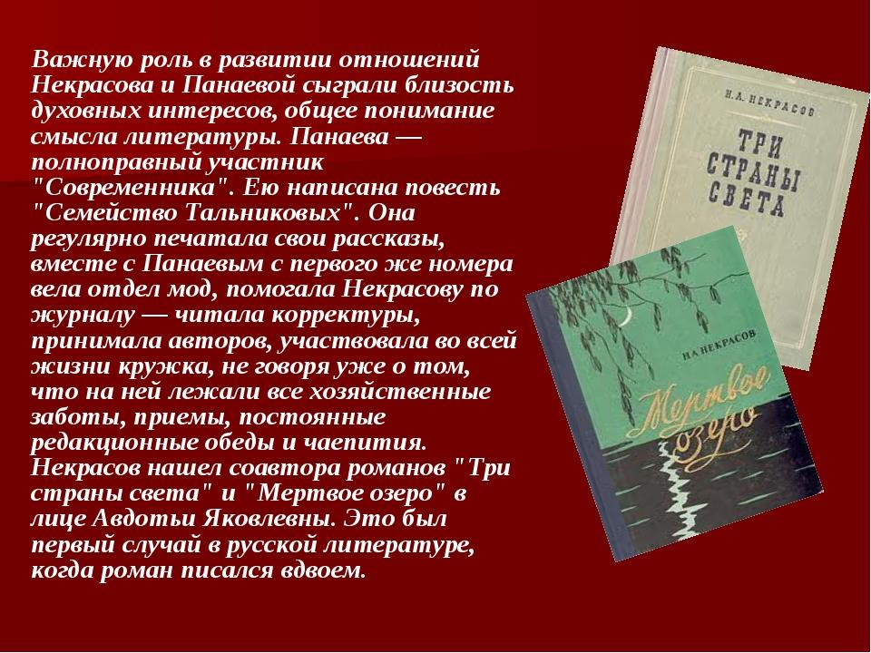 Важную роль в развитии отношений Некрасова и Панаевой сыграли близость духов...