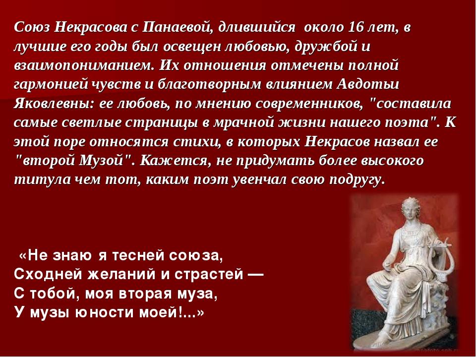 Союз Некрасова с Панаевой, длившийся около 16 лет, в лучшие его годы был осве...
