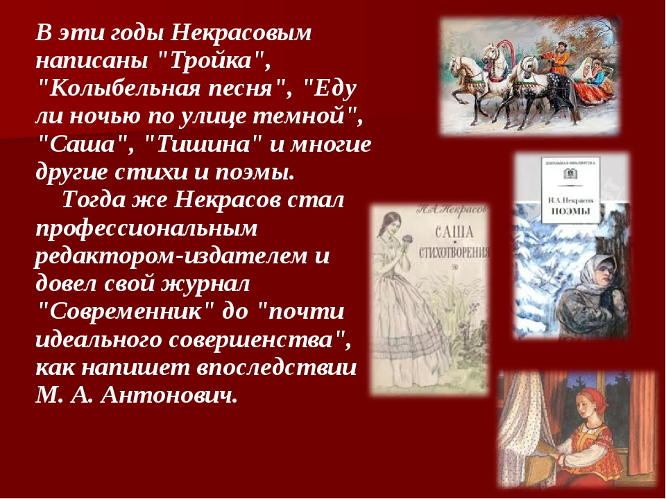 """В эти годы Некрасовым написаны """"Тройка"""", """"Колыбельная песня"""", """"Еду ли ночью п..."""