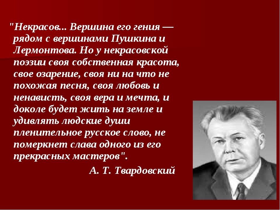 """""""Некрасов... Вершина его гения — рядом с вершинами Пушкина и Лермонтова. Но..."""