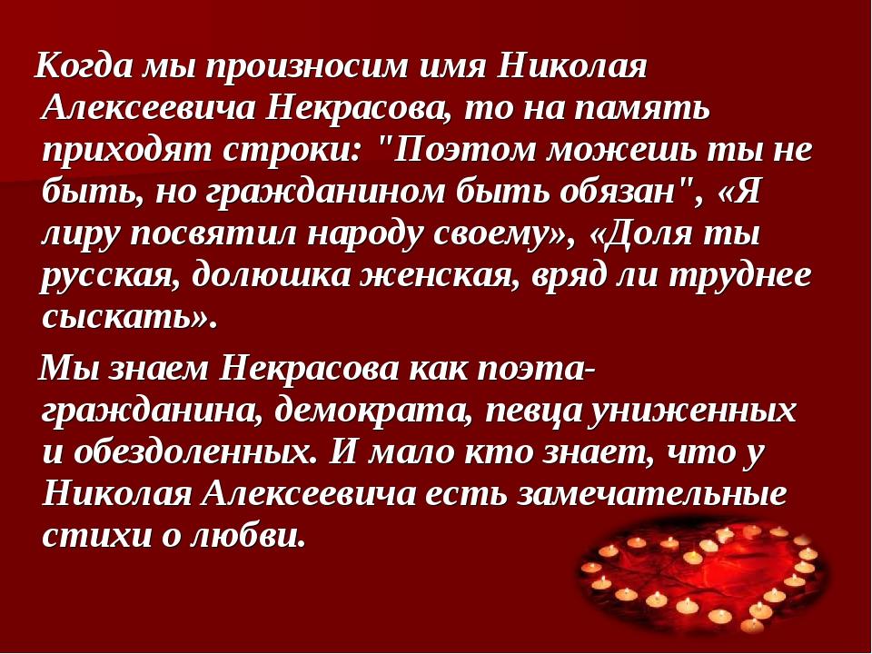 Когда мы произносим имя Николая Алексеевича Некрасова, то на память приходят...