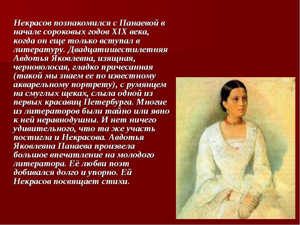 Некрасов познакомился с Панаевой в начале сороковых годов XIX века, когда он...