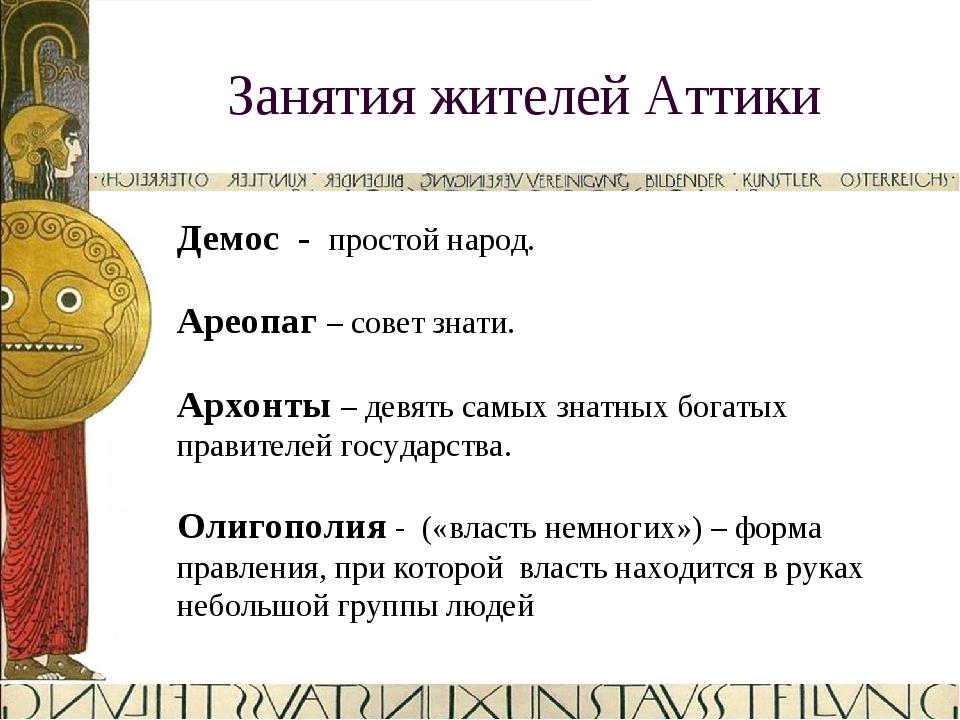 Занятия жителей Аттики Демос - простой народ. Ареопаг – совет знати. Архонты...