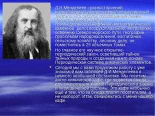 Д.И.Менделеев –разносторонний учёный,педагог,прогрессивный общественный деяте