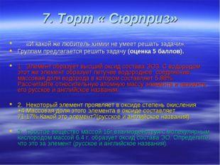 7. Торт « Сюрприз» «И какой же любитель химии не умеет решать задачи». Группа