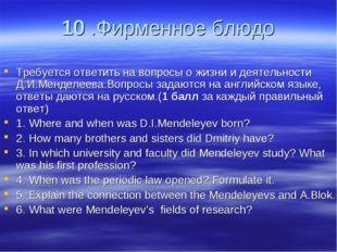 10 .Фирменное блюдо Требуется ответить на вопросы о жизни и деятельности Д.И.