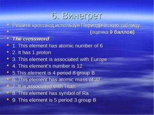 6. Винегрет Решите кроссвод,используя Периодическую таблицу. (оценка 9 баллов