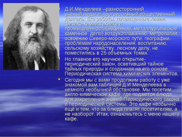Д.И.Менделеев –разносторонний учёный,педагог,прогрессивный общественный деяте...
