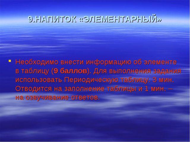 9.НАПИТОК «ЭЛЕМЕНТАРНЫЙ» Необходимо внести информацию об элементе в таблицу (...