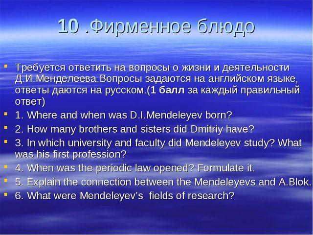 10 .Фирменное блюдо Требуется ответить на вопросы о жизни и деятельности Д.И....