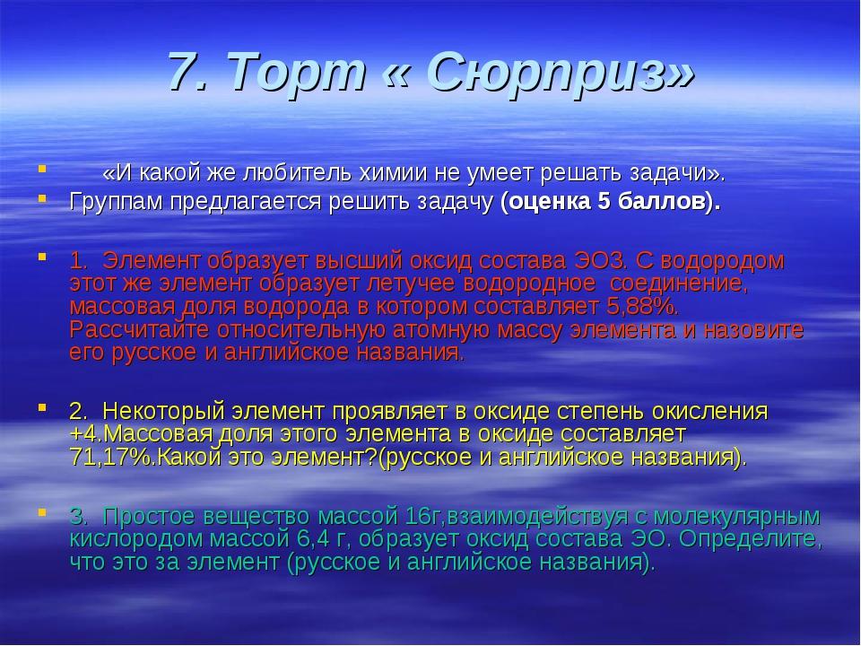 7. Торт « Сюрприз» «И какой же любитель химии не умеет решать задачи». Группа...