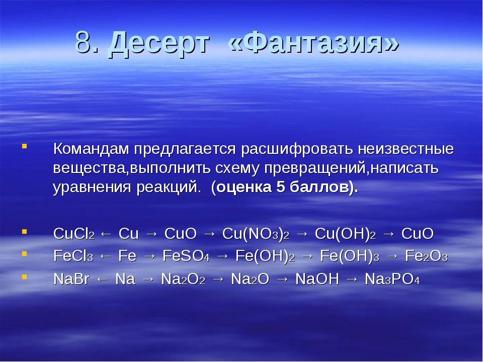 8. Десерт «Фантазия» Командам предлагается расшифровать неизвестные вещества,...