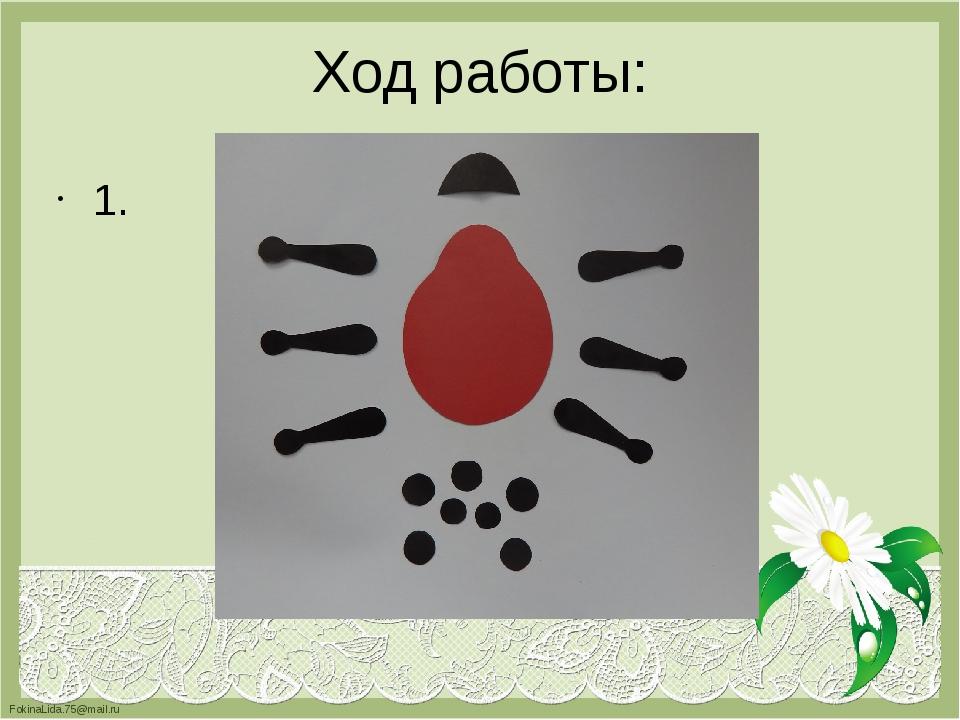 Ход работы: 1. FokinaLida.75@mail.ru