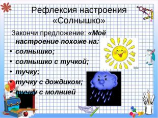 Рефлексия настроения «Солнышко» Закончи предложение: «Моё настроение похоже н