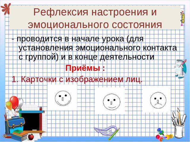 - проводится в начале урока (для установления эмоционального контакта с групп...