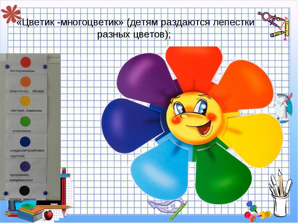 «Цветик -многоцветик» (детям раздаются лепестки разных цветов);