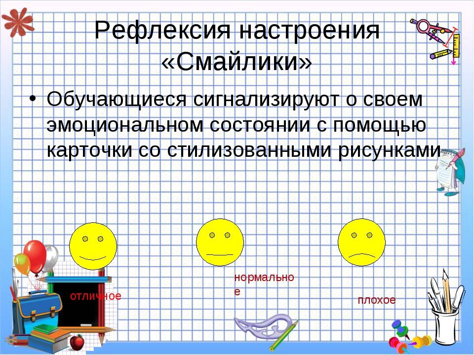 Рефлексия настроения «Смайлики» Обучающиеся сигнализируют о своем эмоциональн...