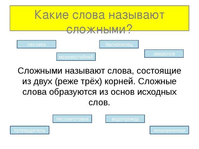 Какие слова называют сложными? Сложными называют слова, состоящие из двух (ре...