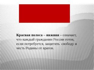Красная полоса – нижняя – означает, что каждый гражданин России готов, если