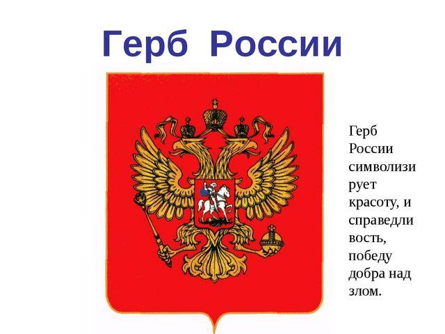 Герб России символизирует красоту, и справедливость, победу добра над злом.