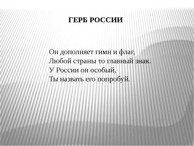 Он дополняет гимн и флаг, Любой страны то главный знак. У России он особый, Т...