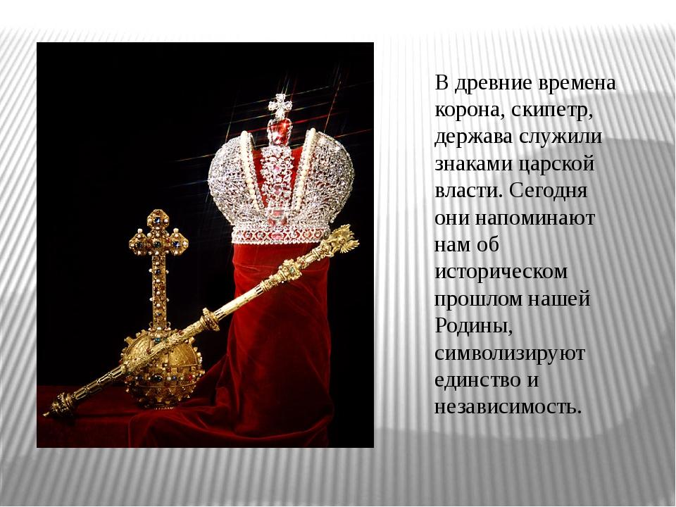 В древние времена корона, скипетр, держава служили знаками царской власти. Се...