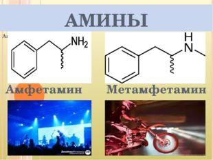 АМИНЫ Аа Амфетамин Метамфетамин