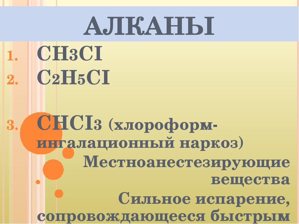 АЛКАНЫ СН3СI С2Н5СI СНСI3 (хлороформ-ингалационный наркоз) Местноанестезирующ...