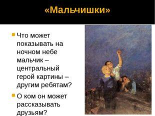 «Мальчишки» Что может показывать на ночном небе мальчик – центральный герой к