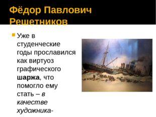 Фёдор Павлович Решетников Уже в студенческие годы прославился как виртуоз гра