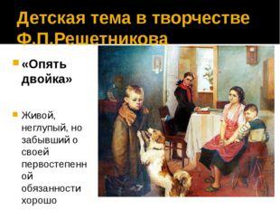 Детская тема в творчестве Ф.П.Решетникова «Опять двойка» Живой, неглупый, но