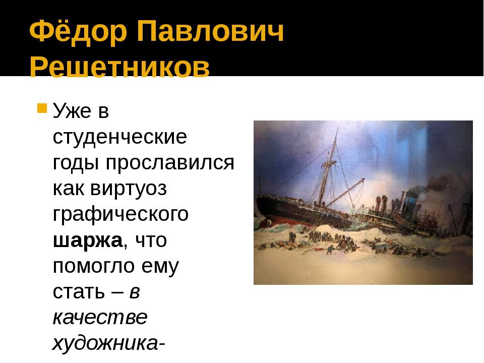 Фёдор Павлович Решетников Уже в студенческие годы прославился как виртуоз гра...