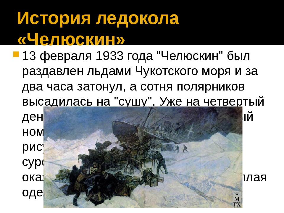 """История ледокола «Челюскин» 13 февраля 1933 года """"Челюскин"""" был раздавлен льд..."""
