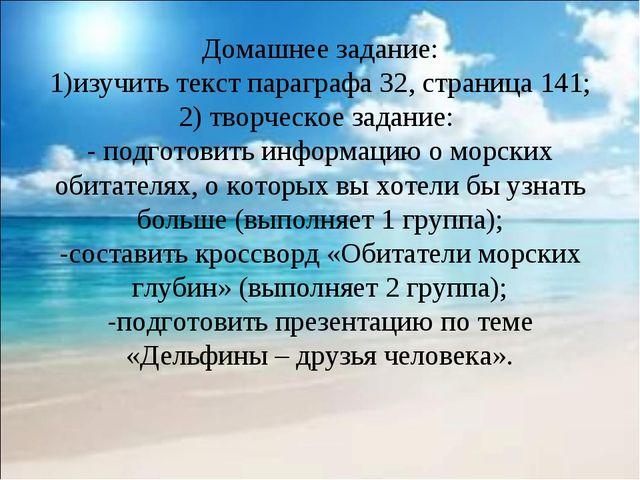 Домашнее задание: 1)изучить текст параграфа 32, страница 141; 2) творческое з...