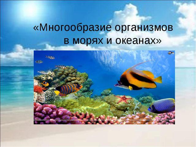 «Многообразие организмов в морях и океанах»