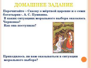 Перечитайте « Сказку о мёртвой царевне и о семи богатырях». А. С. Пушкина. В