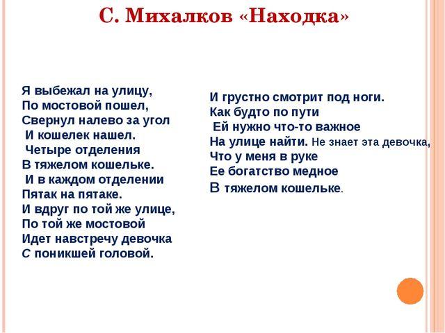 С. Михалков «Находка» Я выбежал на улицу, По мостовой пошел, Свернул налево з...