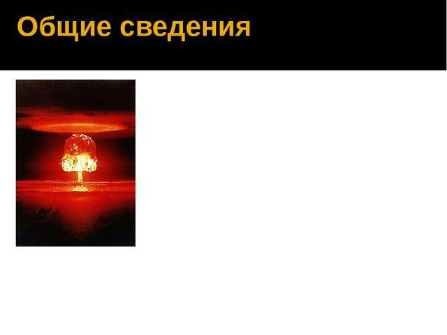 Общие сведения Ядерный взрыв Машина Судного дня (Машина Страшного суда) — гип...