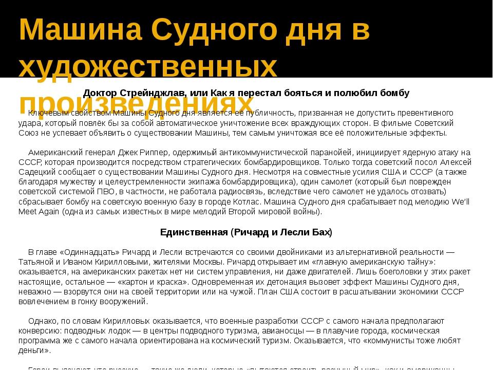 Машина Судного дня в художественных произведениях Доктор Стрейнджлав, или Как...