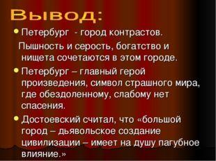 Петербург - город контрастов. Пышность и серость, богатство и нищета сочетают