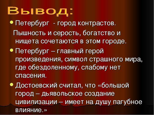 Петербург - город контрастов. Пышность и серость, богатство и нищета сочетают...