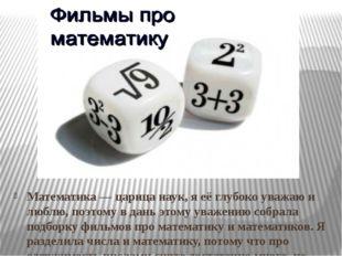 Математика — царица наук, я её глубоко уважаю и люблю, поэтому в дань этому у